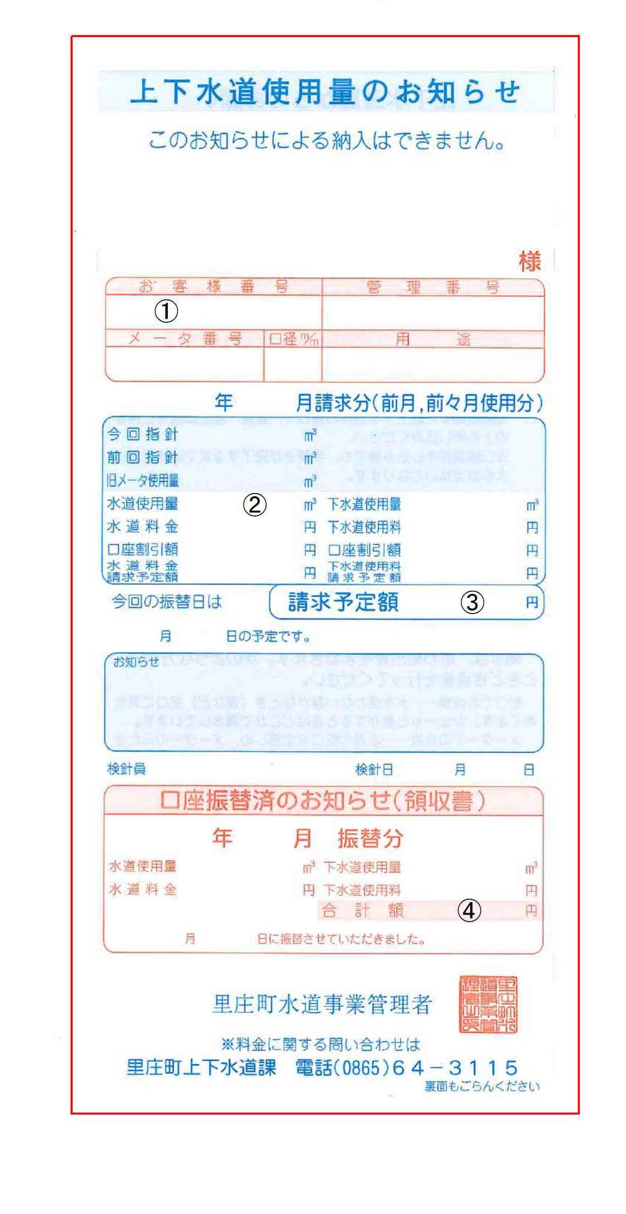 料金 カード 水道 クレジット