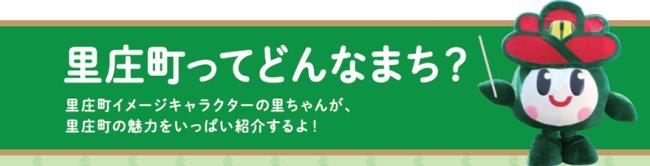 里庄町イメージキャラクターの里ちゃんが、里庄町の魅力をいっぱい紹介するよ!